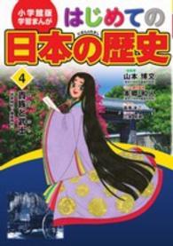 貴族と武士 小学館版 学習まんが .はじめての日本の歴史