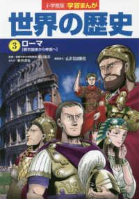 世界の歴史 3 ローマ  都市国家から帝国へ 小学館版学習まんが
