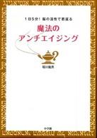 https://bookweb.kinokuniya.co.jp/imgdata/4093104638.jpg