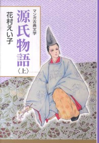 源氏物語 上 マンガ古典文学