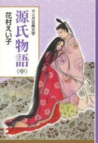 源氏物語 中 マンガ古典文学