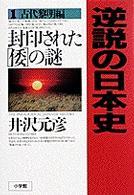 逆説の日本史  1 古代黎明編  封印された倭の謎