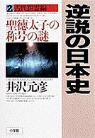 逆説の日本史  2 古代怨霊編  聖徳太子の称号の謎