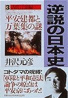 逆説の日本史  3 古代言霊編  平安建都と万葉集の謎