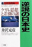 逆説の日本史  4 中世鳴動編  ケガレ思想と差別の謎
