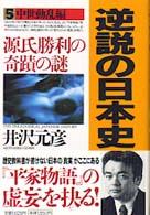 逆説の日本史  5 中世動乱編  源氏勝利の奇蹟の謎