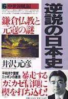 逆説の日本史  6  中世神風編 鎌倉仏教と元寇の謎