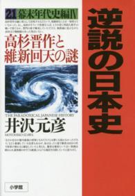 逆説の日本史 21 幕末年代史編  4  高杉晋作と維新回天の謎