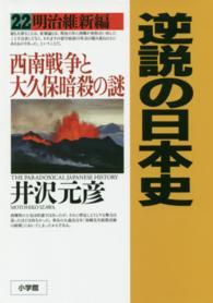 逆説の日本史 22 明治維新編  西南戦争と大久保暗殺の謎