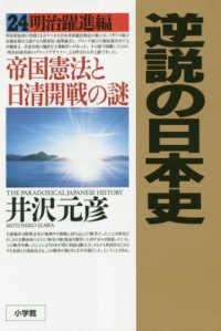 逆説の日本史 24 明治躍進編  帝国憲法と日清開戦の謎