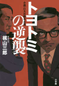 トヨトミの逆襲 小説・巨大自動車企業