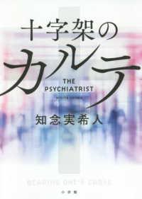 十字架のカルテ THE PSYCHIATRIST