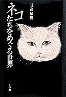ネコたちをめぐる世界