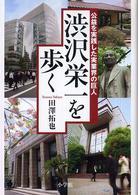 渋沢栄一を歩く 公益を実践した実業界の巨人