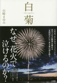 白菊-shiragiku- 伝説の花火師・嘉瀬誠次が捧げた鎮魂の花