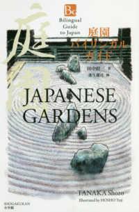 庭園バイリンガルガイド Bilingual Guide to Japan