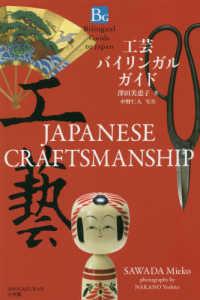 工芸バイリンガルガイド Bilingual Guide to Japan
