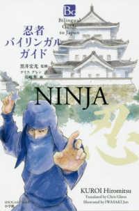 忍者バイリンガルガイド Bilingual Guide to Japan