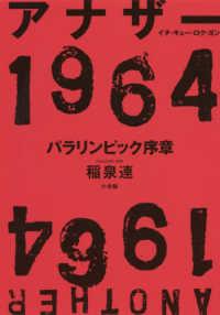 アナザー1964 (イチ・キュー・ロク・ヨン) パラリンピック序章