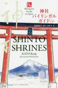 神社バイリンガルガイド Bilingual Guide to Japan