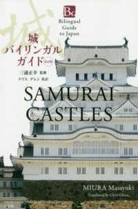 城バイリンガルガイド Bilingual Guide to Japan