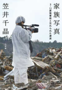 家族写真 3.11原発事故と忘れられた津波