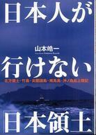 日本人が行けない「日本領土」北方領土・竹島・尖閣諸島・南鳥島・沖ノ鳥島上陸記