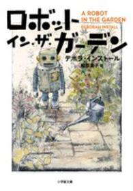 ロボット・イン・ザ・ガーデン 小学館文庫