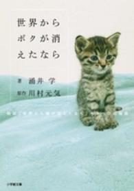 世界からボクが消えたなら 映画「世界から猫が消えたなら」キャベツの物語 小学館文庫