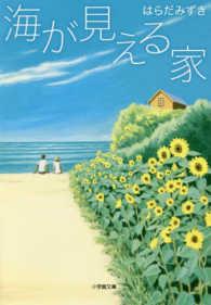 海が見える家 小学館文庫