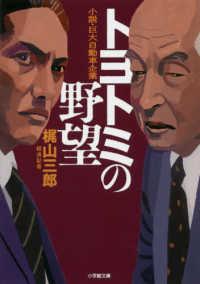 トヨトミの野望 小説・巨大自動車企業 小学館文庫