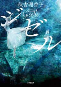 ジゼル Giselle 小学館文庫