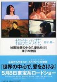 指先の花 映画『世界の中心で、愛をさけぶ』律子の物語