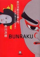 赤川次郎の文楽入門 人形は口ほどにものを言い 小学館文庫
