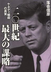 二〇世紀最大の謀略 ケネディ暗殺の真実