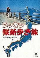 ニッポン縦断歩き旅