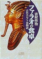 ファラオの食卓 古代エジプト食物語 小学館ライブラリー ; 37