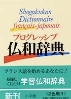 プログレッシブ仏和辞典