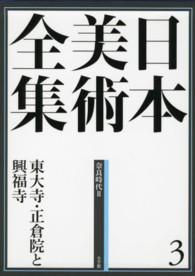 日本美術全集 3 奈良時代Ⅱ 東大寺・正倉院と興福寺