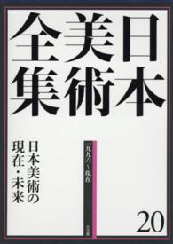 日本美術の現在・未来 日本美術全集 . 1996~現在