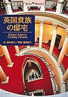 英国貴族の邸宅 ショトル・ミュージアム