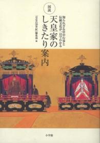 図説天皇家のしきたり案内 知られざる宮中行事と伝統文化が一目でわかる