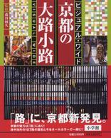 京都の大路小路 ビジュアル・ガイド