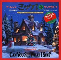 サンタクロース みんなでなかよくあそべるかくれんぼ絵本 チャレンジミッケ! ; 4