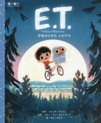 E.T. 宇宙からきたともだち 名作映画イラストレーション絵本