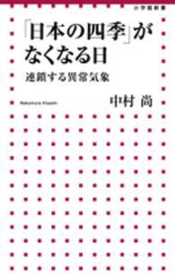 「日本の四季」がなくなる日 連鎖する異常気象 小学館新書