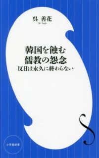 韓国を蝕む儒教の怨念 反日は永久に終わらない 小学館新書