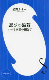 忍びの滋賀 いつも京都の日陰で 小学館新書 ; [360]