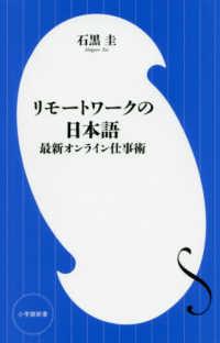 リモートワークの日本語 最新オンライン仕事術