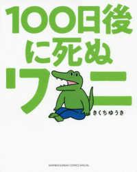 100日後に死ぬワニ ゲッサン少年サンデーコミックススペシャル